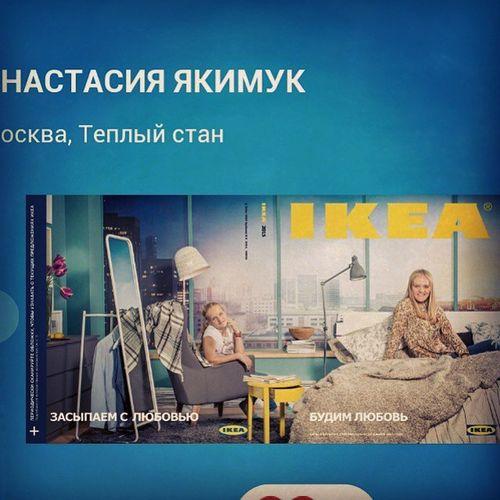 Мы с моей пупсей @nastasiushka1506 сфотались для персонального каталога Loveher Foreversisters IKEA