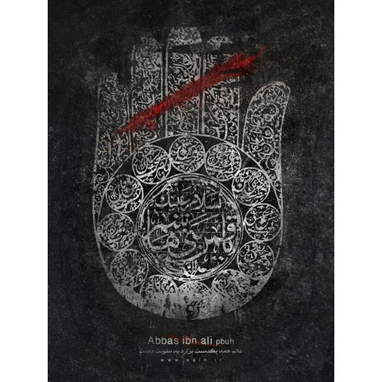 Abbas - shouldering the love of Hussain; granting honor to the word, 'loyal'. With his every step, the land humbled; and the forces of oppression fleed The strength of Haider rode through the path; fearless, he battled his way, with his brilliant hands. Abbas Ali PBUH Poster Water Ashura Eain.ir @alkafeel_net