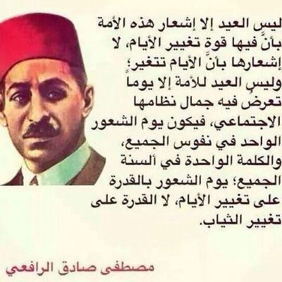 أدب الرافعي مصطفى_صادق_الرافعي حكمه أقوال إقتباس إقتباسات السعوديه نثر