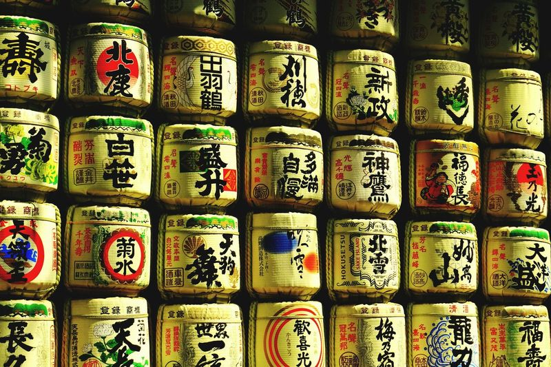 Sake Barrels in Tokyo, Japan Large Group Of Objects In A Row Food And Drink Wine Stack AbundanceFood And Drink Industry Alcohol Arrangement Indoors Shelf Store Backgrounds Tradition Sake Barrels Sake Rice Wine Japan Tokyo Full Frame Graphics Japanese Calligraphy