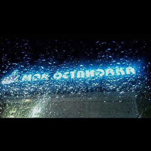 Instashot Nocrop My_stop моя_остановка rain