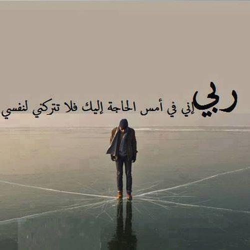 Check This Out Prayer Amen Yarab ياااااااااااااااارب ..!