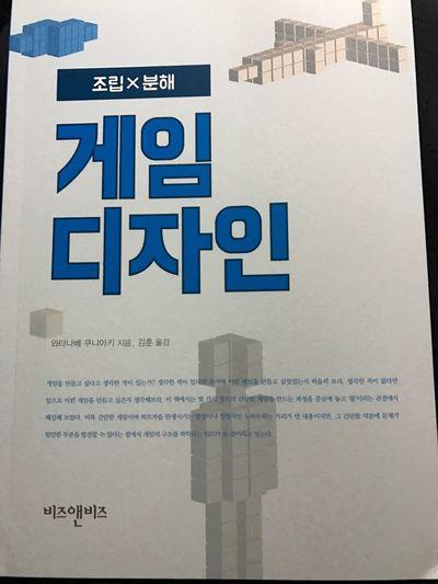 게임디자인 전문서적 기술서적 신간서적