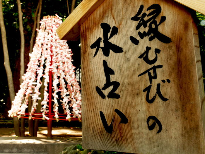 Wood - Material No People Communication Celebration Day Indoors  Close-up A Shinto Shrine Japan