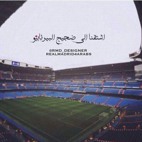 Santiago Bernabeu Hala Madrid <3 Merengue Los Blancos