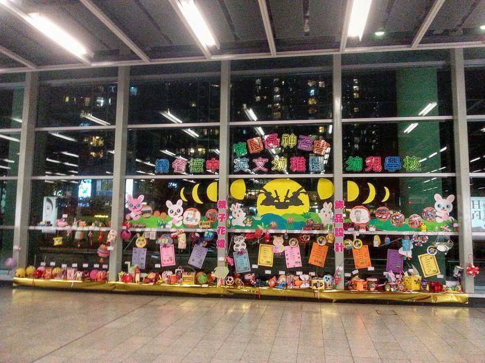 Tsuen Kwan O Subway Station Full Moon Festival Celeberation Art Work By Children Geometric Shape Light Reflection On Glass Wall Multi Colored Display Takingphoto