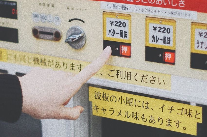 Human Hand Text Human Body Part Communication Close-up One Person Indoors  People Day Adult Vending Machine Japanese  Japan Photography Japan Japanese Culture Popckorn Select Choice Which One?
