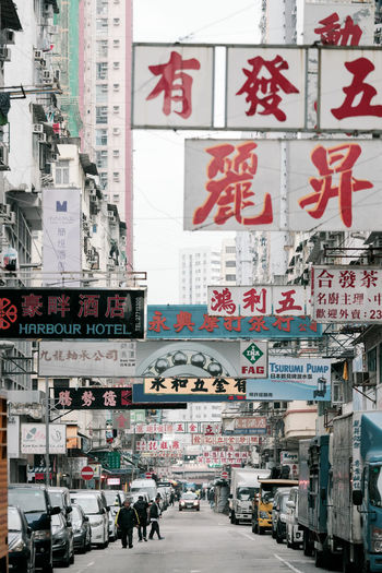 Hong Kong Advertisement Architecture Building Exterior Built Structure City City Life Commercial Sign Communication Crowd Group Of People Non-western Script Outdoors People Poster Real People Script Sign Street Text Transportation Western Script The Architect - 2018 EyeEm Awards