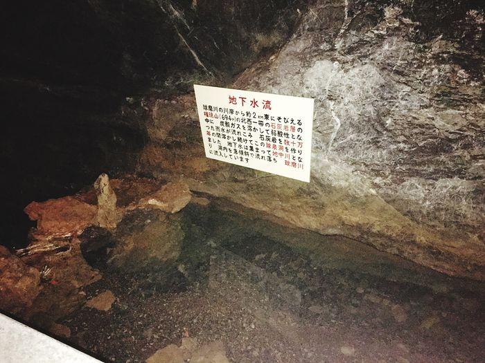 球泉洞 Limestone Cave Kumamoto Amazing View Taking Photos
