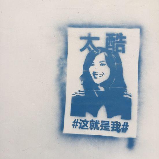 EyeEm Selects Moganshan road Shanghai Human Representation Communication No People Close-up Indoors  Day M50 Art Gallery