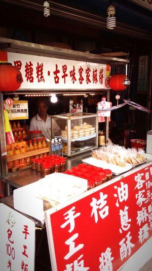 Neiwan, Xinzhu 米齊米巴 客家麻薯