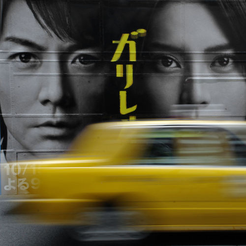 Tokyo Japan Travel Cityscape Blurred Lights Taxi Advertising Watching Yellow Japanese  Katakana Sign Eyes Black And White Watching You Busy Blurred Movement Yellow Blur EyeEmNewHere Mobility In Mega Cities