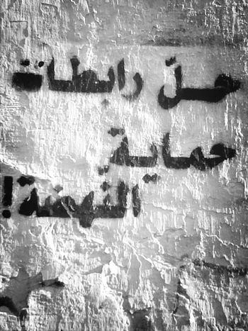 لحيوط نتقت و Grafitti هوما ما فهموش :'(