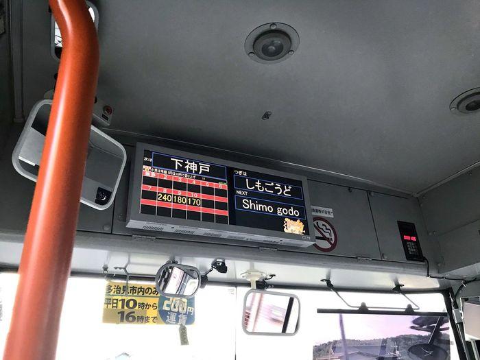 Japan Bus EyeEm