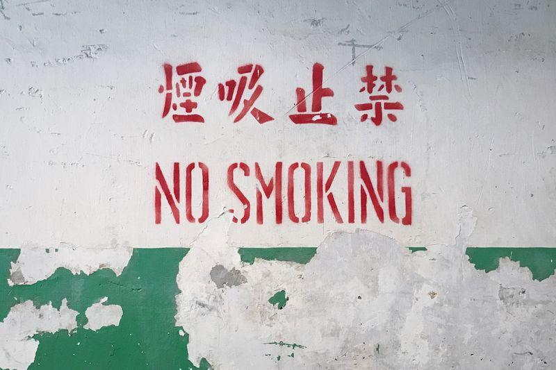 no smoking 🚭