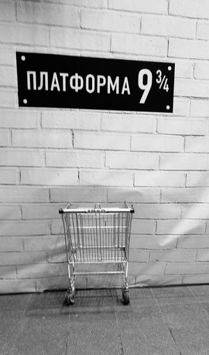 No People Harrypotter Harry Potter ⚡ Hogwarts Platform 9 3/4  Ekaterinburg Day