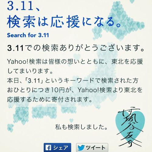 東日本大震災 3.11 Check This Out