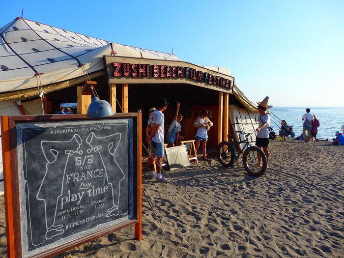 Life Is A Beach & Cinema