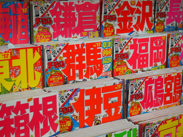 Bookstore Choice Close-up Colorful Communication Day Japanese  Magazines Multi Colored No People Outdoors Pattern Red Text Variation Visual Feast