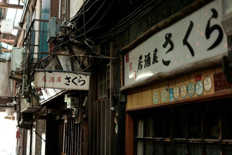 立石呑んべ横丁 Xf35 Walking Around Fujifilm X-E2 Japan Fujifilm Fujifilm_xseries Fujixe2 Fujifilmxe2 Classicchrome