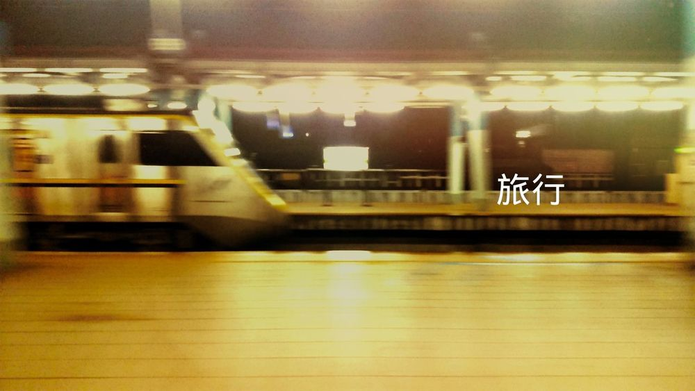 Photography XperiaZ1Train Station Speed Night Photography