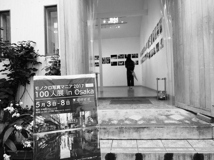 モノクロマニア100人展 本日5月8日 18:00迄やってますよ〜