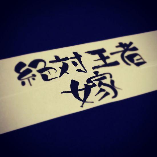Art Japan Kyoto Japanese  Calligraphy Sumi-e Brush Painting Kanji Hiragana First Eyeem Photo 絶対王者嫁
