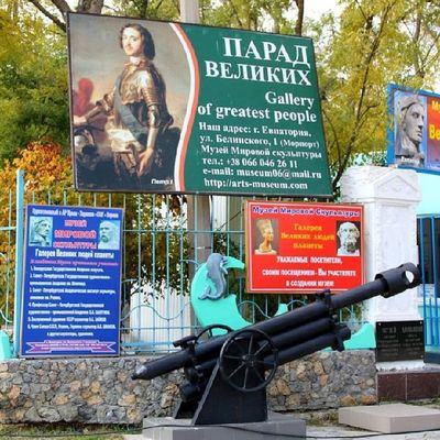 Arşiv Ukrania Yevpatoria Ayaküstü ?