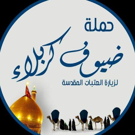 شعار حملة ضيوف كربلاء Text