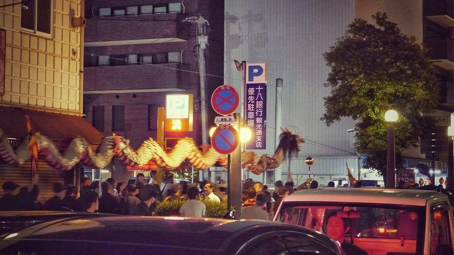 Walking Around The City  Nagasaki/ Dragon Suwanomachi team. Night Photography Streetphoto_color Japan Scenery 和華蘭(Nagasaki Culture) Nagasaki Kunchi Festival Yesterday 19:57