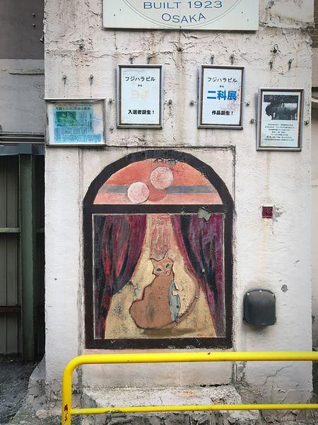 minamimorimachi,Osaka,Japan. OSAKA Japan 壁画 中之島 南森町 天満橋 Art Cat Wall - Building Feature Built Structure Architecture Text No People Day Building Exterior Creativity Outdoors Wall Graffiti Window Sign