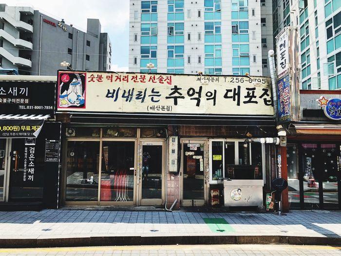 Retrostyle grogshop -suwon maesan-dong