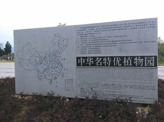 Fuzhou 福州