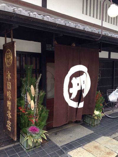 Miso Shop 既に門松が飾られています(^^;;