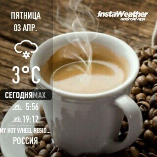 желаю вам, несмотря на весьма прохладную погоду, провести эту пятницу уютно и тепло!))) Free App! @instaweatherpro instaweather instaweatherpro weather wx android