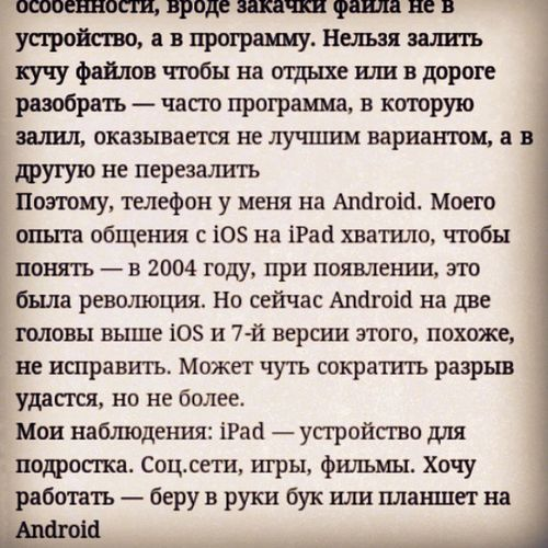 Школоте не понять. новости айфон IPhone Ios android new newsrussia россия