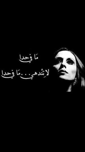 Fairuz Lebanon Listening