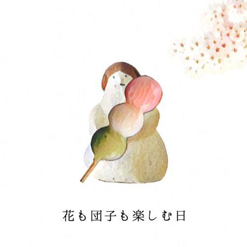 \花も団子も楽しむ日/ 刹那な桜の季節。 お花見は、見て食べて楽しみたい!۬৺۬❀ レディの日めくり 日めくり 日めくりカレンダー オーブン陶土 陶人形 お花見 桜 団子 三色団子 花より団子