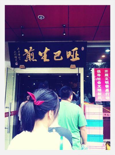 排队。 Chinese Food
