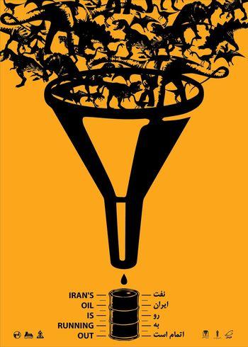 #Iran#oil Iran's oil is running out. #Poster by me . Thanks to my dear friend @soheilgdp نفت ايران رو به اتمام است. پوستر طراحى من . ممنون از دوست خوبم @soheilgdp Poster Iran Oil