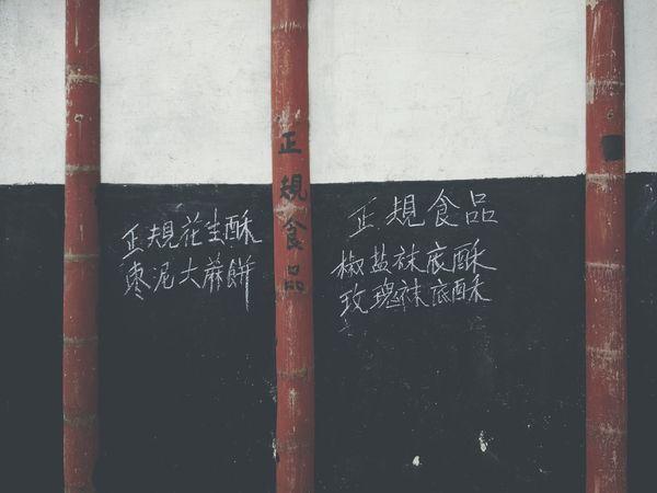 正规食物 苏州 周庄 Suzhou,zhouzhuang Town Suzhou, China