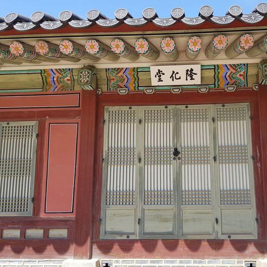 Chinese Characters Gyeongbokgung Palace Gyeongbokgung Palace, Seoul Joseon Dynasty 1392 -1897 Five Centuries Palace Architecture Seoul Architecture Architecture Tripwithsonmay2017 Tripwithson2017 Seoul Southkorea