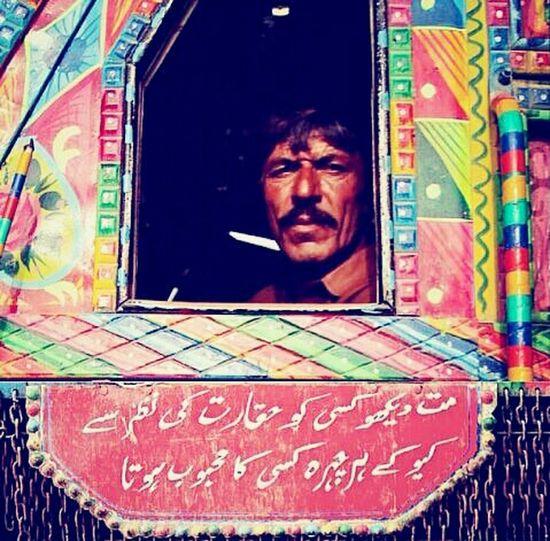 I Love Pakistan People Culture Art Made In Pakistan