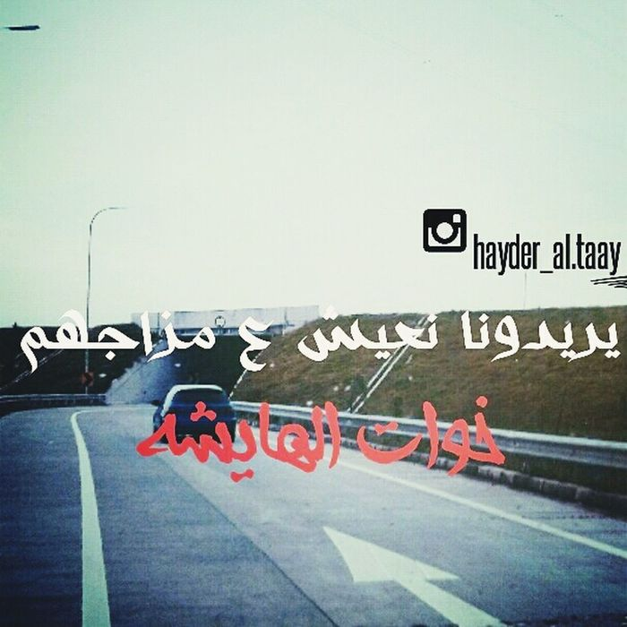❤Baghera❤ Hello World Cheese! Iraba Baghdad <3 Iraq @baghdad University Check This Out