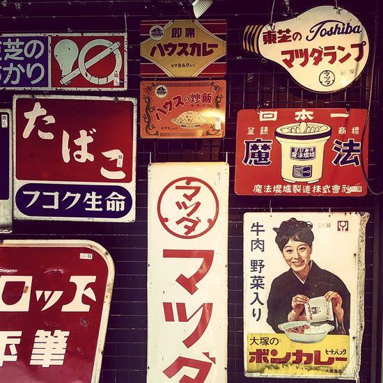Japan Vintage Vintage Stuff Vintage Advertising Vintage Ads Japanese  Japanese Writing Japanese Advertisements Ads Plaque Plaques Metal Plate No People Day Mandarake Advertising Signs Japanese Text Kanji Signs Text