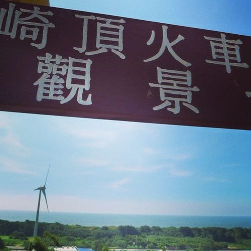 🍃🌿🌳🌲🌴☀️🏄🎣🌊☁️⛅️ 苗栗 Taiwan 崎頂火車站 觀景台 beautiful sea 風車