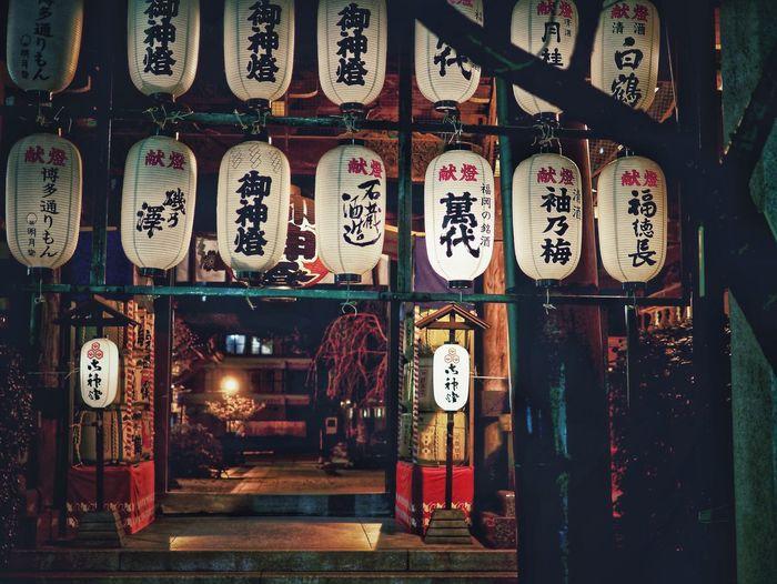 A.K.A.R.I : Entrace Kushida Shinto Shrine Hakata Fukuoka,Japan Chochin Lights Night Lights Nightshot after fukuoka motor show, December 2015. Panasonic Lumix GX1 Handheld 櫛田神社 Japan Scenery
