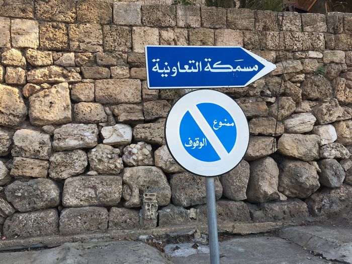 Communication Blue Guidance No People Outdoors Day Road Sign Bathroom Close-up Arabic Style Arabic Signs Arabic Alphabet