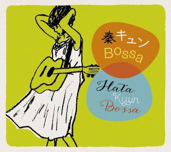 写真ではありませんが、秋の夜長に、しっとりと…。 Good Music Bossanova I Love Music http://youtu.be/zpcJ8_DVdZE