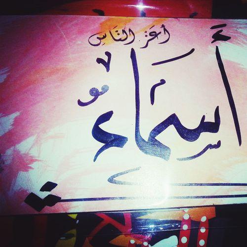 أسماء♥ First Eyeem Photo